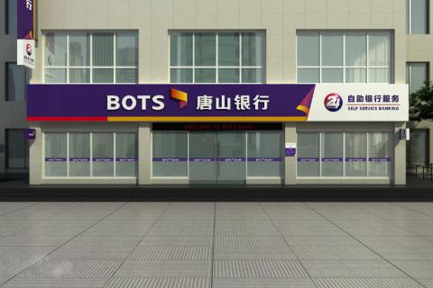 唐山银行万博体育max客户端下载